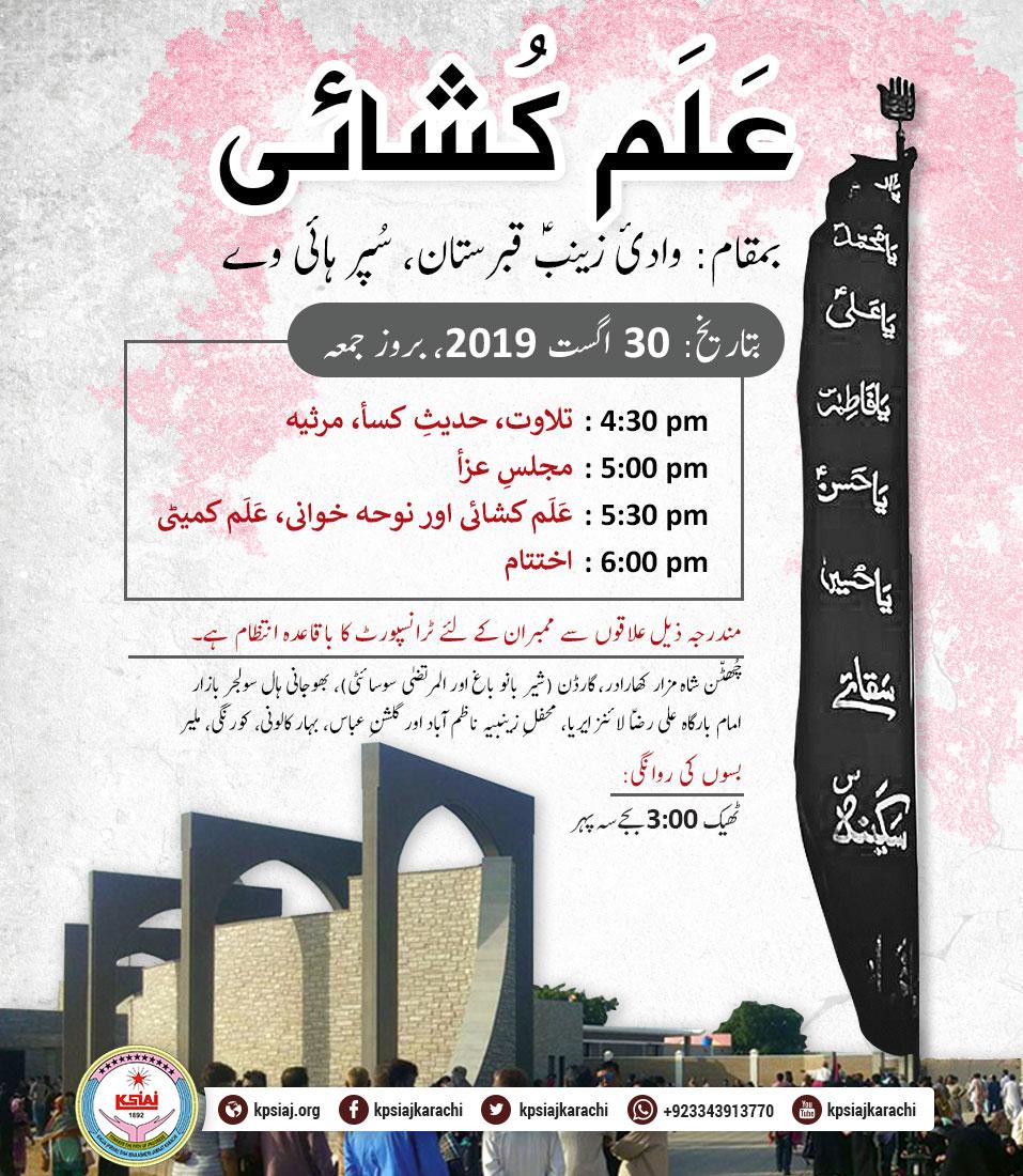 Alam-Kushai-Wadi-e-Zainab-(sa)-Graveyard