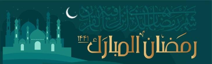 Ramazan 1441